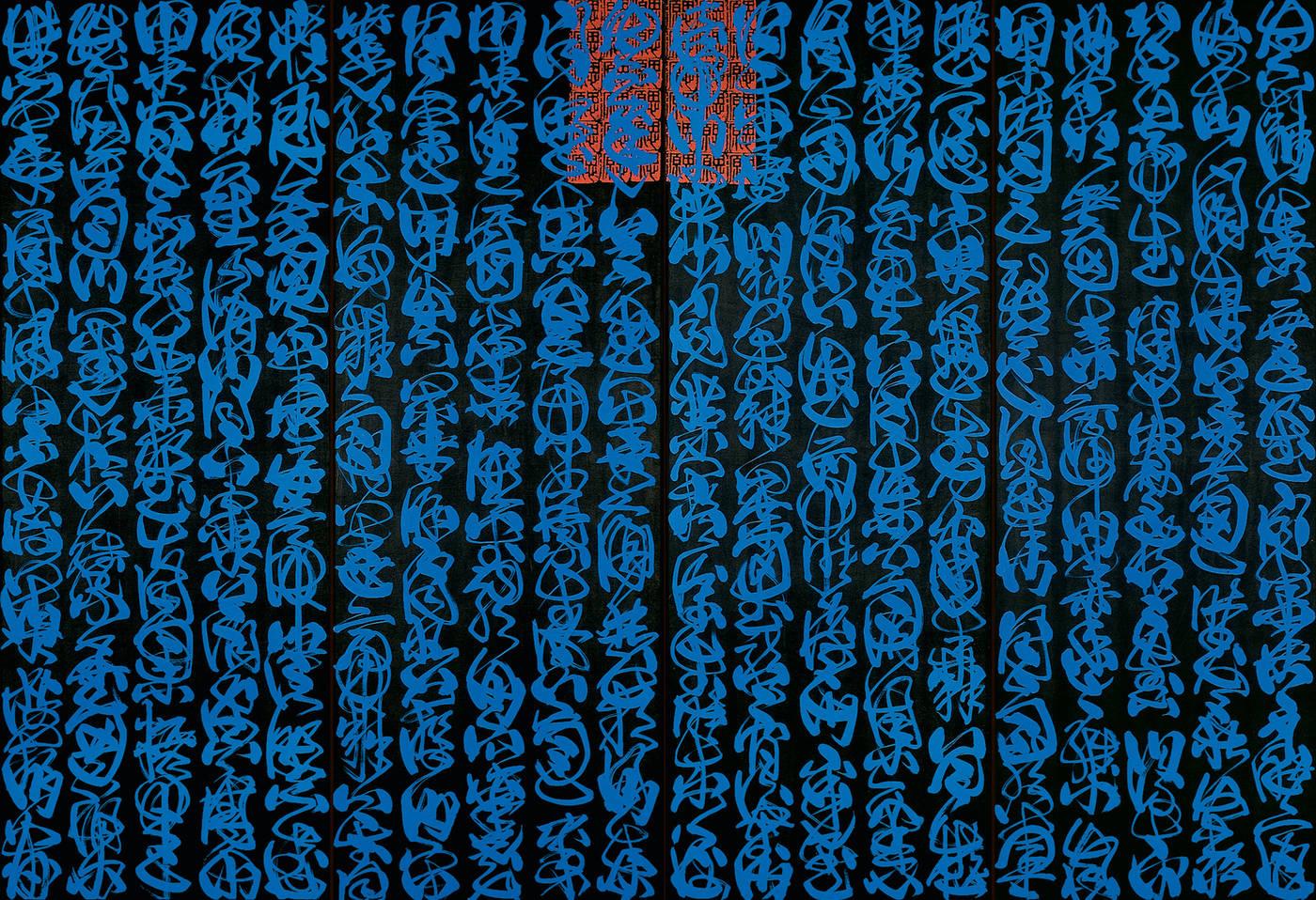 Méditations en cobalt, 1997